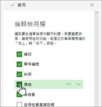 核取或取消核取要顯示或隱藏欄
