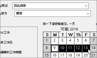 選取行事曆上的假期