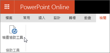 螢幕擷取畫面顯示 [校閱] 索引標籤,游標指向 [檢查協助工具選項]。
