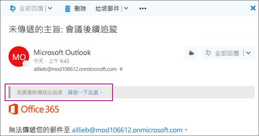 螢幕擷取畫面顯示無法傳遞的退回郵件部分畫面,以及再次傳送該郵件的選項。