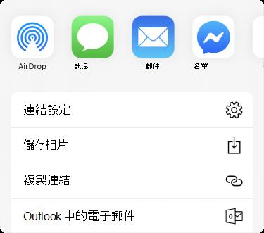 沿著頂端有與 app 共用的功能表,在下方則有共用的選項清單。