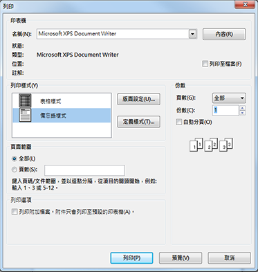 Outlook 列印] 對話方塊的印表機選項