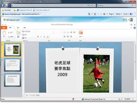 瀏覽器中的 PowerPoint