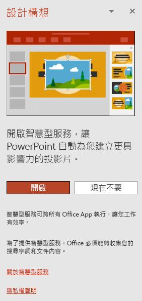 顯示叫用 PowerPoint 設計工具時出現的初始訊息