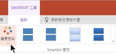 選取 [SmartArt 工具] 底下的 [變更色彩] 以開啟 [色彩] 圖庫