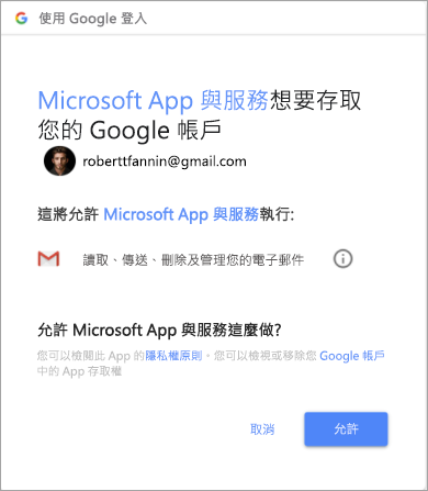 顯示存取您 Gmail 帳戶的 Outlook 權限視窗