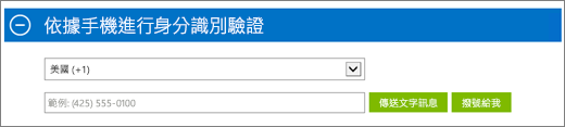 Azure 訂閱註冊的 [依據電話進行身分識別驗證] 區段螢幕擷取畫面,您可以在此提供電話號碼,並選擇透過簡訊或電話接收確認碼。