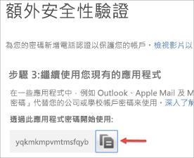 用來將 App 密碼複製到剪貼簿的複製圖示影像。