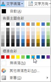 選擇文字填滿色彩