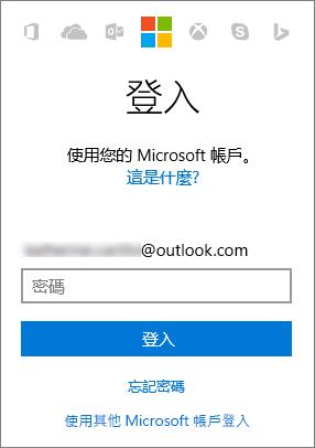顯示 Microsoft 帳戶登入畫面的螢幕擷取畫面