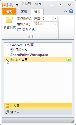 啟動列中的 SharePoint Workspace