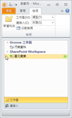 啟動列中的 SharePoint Workspace