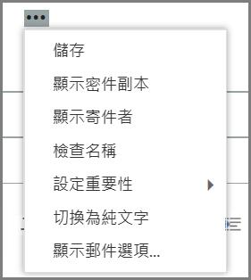 [郵件] 延伸功能表