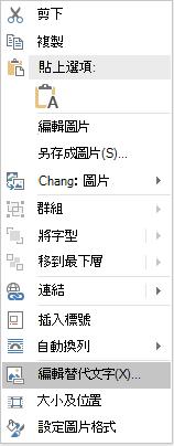 Word Win32 編輯替代文字] 功能表的圖像