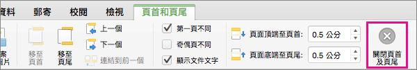 若要停止編輯文件的頁首或頁尾,請按一下 [關閉頁首及頁尾]。