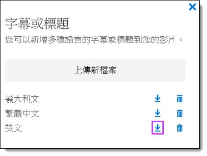 O365 影片下載字幕