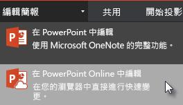 在 PowerPoint Online 中開啟