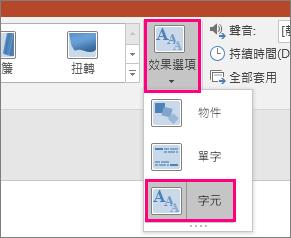 顯示選取的字元及 [轉化] 轉場的 [效果選項] 功能表。