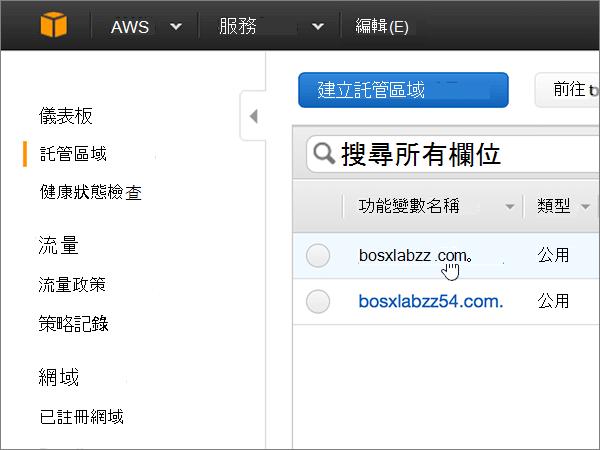 AWS-BP-設定-1-3