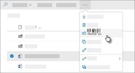 [移至商務用 OneDrive 中的命令的螢幕擷取畫面