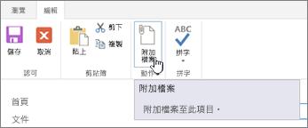 醒目提示的附加檔案的編輯功能區上的索引標籤。