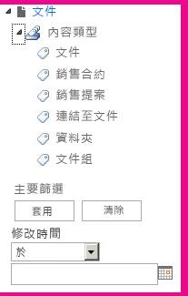 您可以在左側面板設定導覽樹控制項的中繼資料導覽