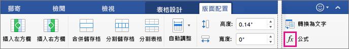 視窗寬度若足夠,公式會顯示在 [版面配置] 索引標籤,而非在 [資料] 功能表上。