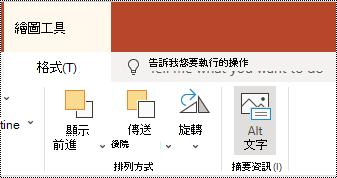 PowerPoint Online 中圖形和影片功能區上的 [替代文字] 按鈕。