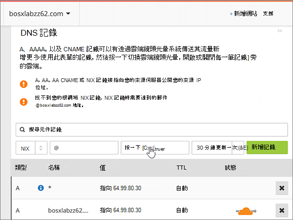 Cloudflare-BP-設定-2-2