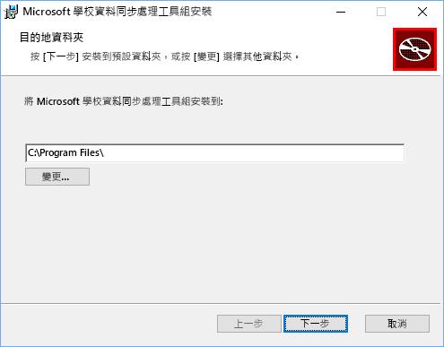 選擇 Microsoft 學校資料同步處理工具組的安裝路徑