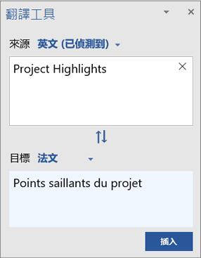 翻譯工具面板和從英文翻譯成法文的文字