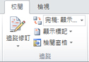 [追蹤] 群組中的 [顯示供檢閱] 方塊