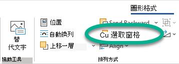 [選取窗格] 按鈕位於 [排列] 群組中的 [格式] 索引標籤上。