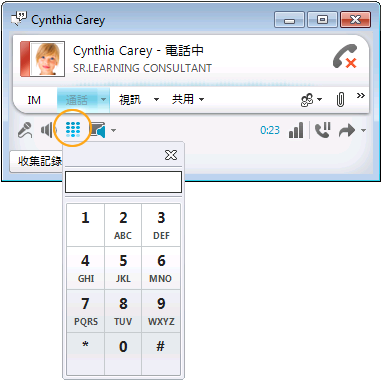 Lync 撥號鍵台