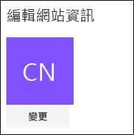 顯示能變更網站標誌之 SharePoint 對話方塊的螢幕擷取畫面。