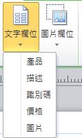 在型錄合併列印中插入文字欄位