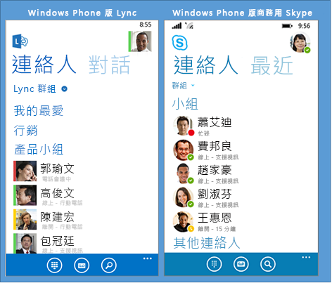 Windows Phone 版 Lync 和 Windows Phone 版商務用 Skype 的並排比較