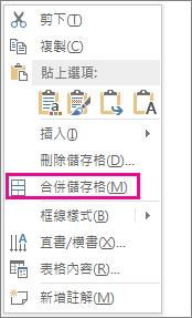以滑鼠右鍵按一下捷徑功能表,合併表格儲存格