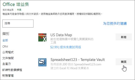 螢幕擷取畫面會顯示您可以在其中選取的 Office 增益集頁面或 Excel 增益集的搜尋。