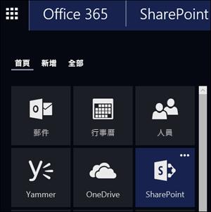 在 Office 365 應用程式啟動器中的 [SharePoint] 磚