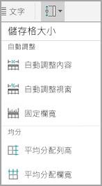 Android 的表格儲存格大小