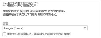設定 Outlook Web App 語言並決定是否要為資料夾重新命名