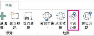 Power Map [常用] 索引標籤上的 [平面地圖] 按鈕
