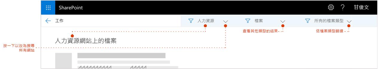 螢幕擷取畫面的搜尋結果頁面上,拉近顯示的結果頂端處的結果來自網站的階層連結顯示。若要篩選的指標。