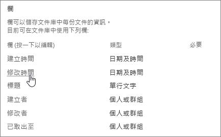 選取文件庫設定顯示欄已選取的 [欄] 區段。