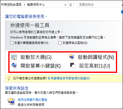 您可以在其中選擇輔助技術的 Windows [輕鬆存取中心] 對話方塊