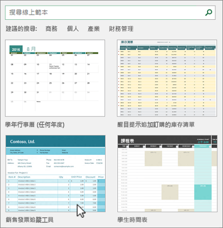 Excel 範本