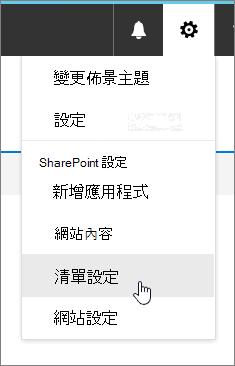 設定與反白顯示的清單設定] 功能表