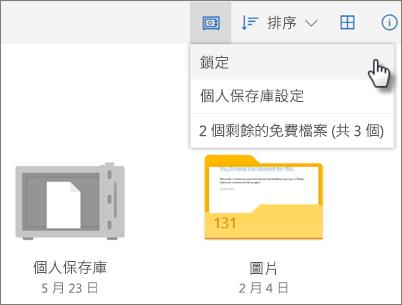 OneDrive 中鎖定個人保存庫的螢幕擷取畫面