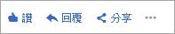 顯示動作列的可以完成在 Yammer 中的所有郵件